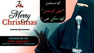 'HAPPY CHRISTMAS'  Kyaa MUSLIMS BOL SAKTAY ? Answer By Sis. Amtul Mateen, IREF