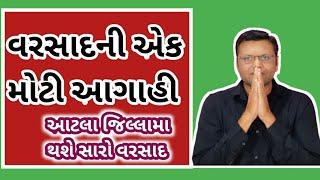 ફરી એક વરસાદ ની આગાહી પરેશ ગોસ્વામી = Fari Ek Varsad Ni Aagahi Paresh Goswami Weather TV
