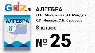 № 25- Алгебра 8 класс Макарычев