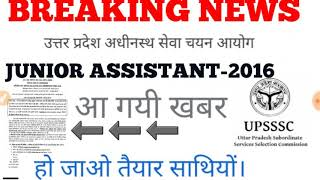 BREAKING NEWS --UPSSSC@2019 JUNIOR ASSISTANT -2016 JOINING UPDATE FROM UPSSSC