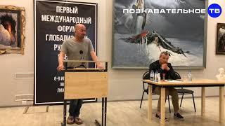 Международный форум глобализации русского языка 2019  Часть 3 Познавательное ТВ
