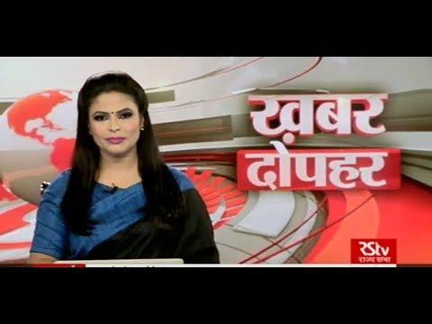 Hindi News Bulletin | हिंदी समाचार बुलेटिन – Oct 13, 2018 (1: 30 pm)