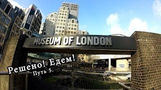 Решено! Едем! - Шерлок Холмс в Музее Лондона !! [Путь 5] [English subtitles]