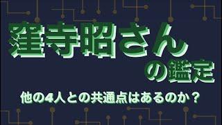 みなさん。いつもご視聴頂きましてありがとうございます  ♀️ 今回は、リクエストを頂きました窪寺昭さんの鑑定をさせて頂きました   この動画は、1月13日のものです。