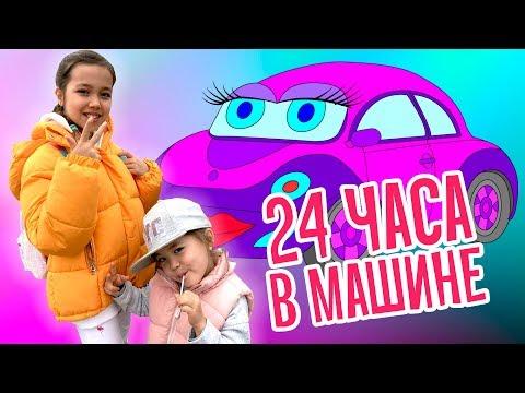 видео: Почти 24 часа в машине ЧЕЛЛЕНДЖ/Ожидание и реальность распаковка слаймов