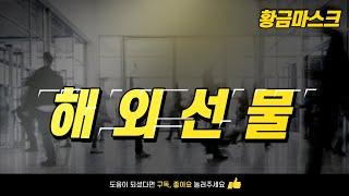 [6월 21일 오후] 해외선물 실시간 방송#나스닥선물#…