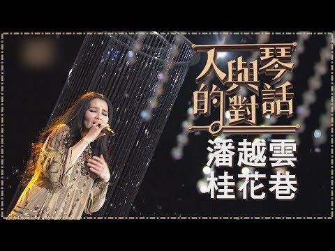 【單曲純享版】潘越雲-桂花巷《人與琴的對話》