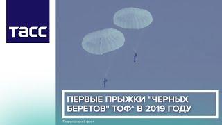 """Первые прыжки """"Черных беретов"""" ТОФ* в 2019 году"""