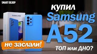 КУПИЛ Samsung A52 - ЧЕСТНЫЙ ВЗГЛЯД! ТОП или ДНО?