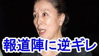 高畑淳子さんが報道陣に逆ギレ!般若のような形相で激高とは! *チャン...
