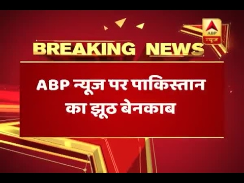 India Takes Revenge: Pakistan's lie EXPOSED on ABP News