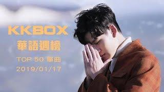 Baixar [2019.01.17] KKBOX 華語單曲週榜排行榜 Taiwan C-POP Music Chart TOP50