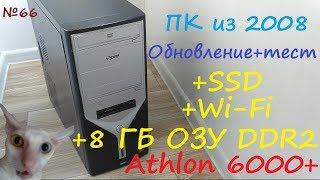 Комп 2008 года + ssd GoodRam + wi-fi + 8 ГБ DDR2 - материнка M2N68-AM SE2 + AMD AM2 Athlon 6000+