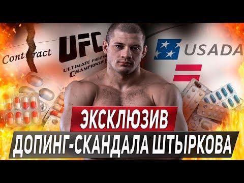 Иван Штырков - подробно о разрыве контракта с UFC из-за допинга | Safonoff