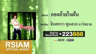 กอดอ้ายในฝัน : จินตหรา พูนลาภ อาร์ สยาม [Official Audio]