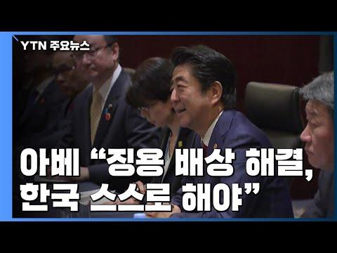 """아베 총리 """"강제징용 문제, 한국이 해결책 제시해야"""" / YTN"""