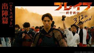 TVスポット「出陣篇」【3.12 公開】映画『ブレイブ -群青戦記-』