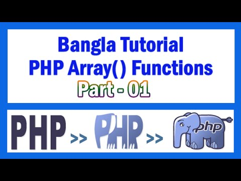 PHP Array Functions Bangla Tutorial Part-01 (Create an array)