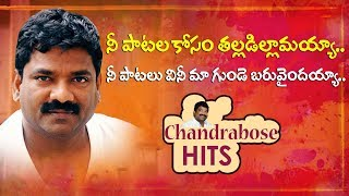 Chandrabose All Time Hit Songs | Lyricist Chandrabose Songs | Volga Videos