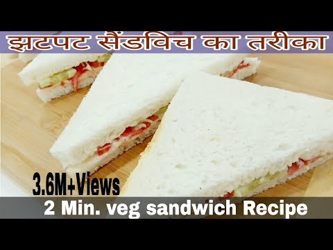 झटपट सैंडविच का तरीका - Veg. Mayo Sandwich Aur Veg. Butter Sandwich Recipe