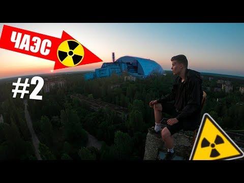ПРИПЯТЬ. Мой нелегальный поход в Чернобыль. Увидели ЧАЭС. Часть 2