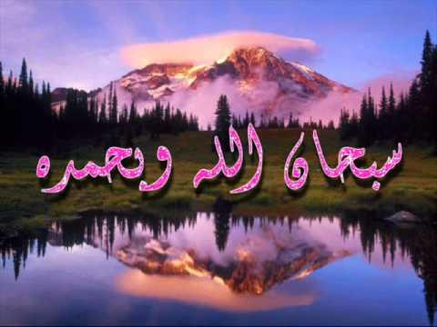 سبحان الله وبحمده دعاء Hqdefault