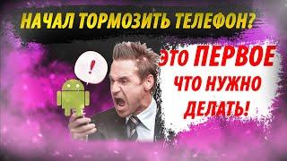 ПОЧЕМУ Твой Смартфон НАЧАЛ ТОРМОЗИТЬ? СДЕЛАЙ ЭТО На Своем СМАРТФОНЕ!