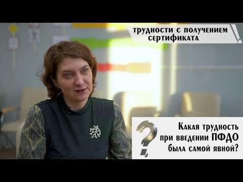 Ж.Ю. Дербышева о персонифицированном дополнительном образовании в Свердловской области и работе РМЦ