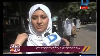 طالبة: المديرة بتقولنا «يا حمارة يا حيوانة.. إحنا مش شغالين عندهم»