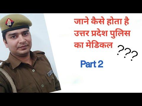 UP Police medical test me Kya hota h/kaise hota h