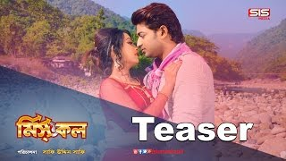 MISSED CALL   Teaser   Official First Look   Bappy   Mughota   Misha   SIS Media