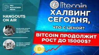 Litecoin халвинг сегодня, что с ценой? Bitcoin продолжит рост до 15000$?