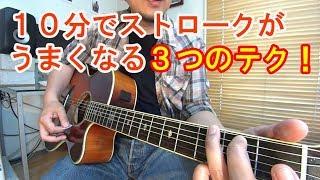 ギター初心者レッスン【10分でストロークがうまくなる3つのテク!】どんなコードストロークのパターンでも使える「手首、ピック、▲▲のやり方」