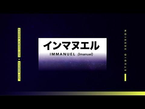 インマヌエル / Emmanuel / Imanuel (Official Lyric Video) - JPCC Worship X Live Church Worship