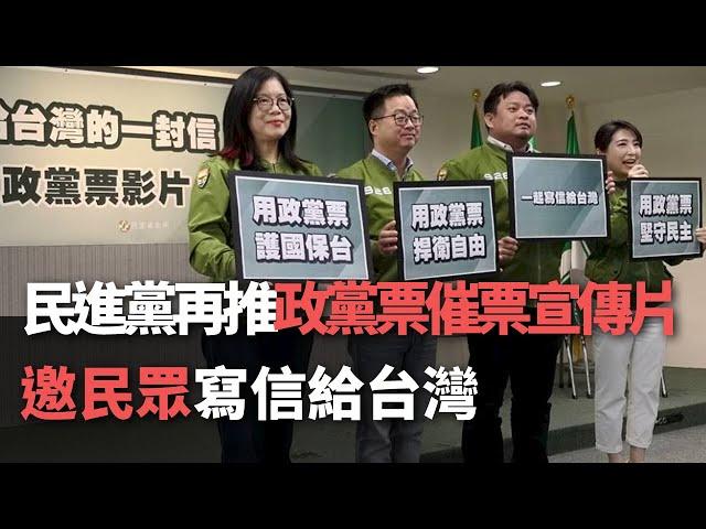 民進黨再推政黨票催票宣傳片 邀民眾寫信給台灣【央廣新聞】