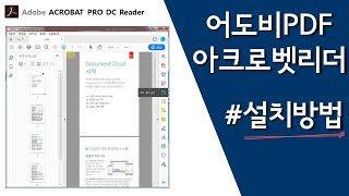 [어도비PDF] 다운 및 설치 방법 (아크로벳 리더 )