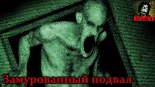 Истории на ночь - Замурованный подвал