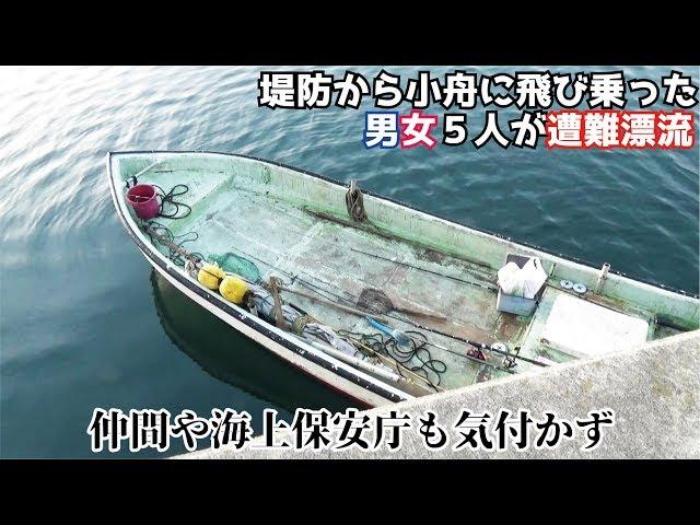 【遭難事故】釣りにきた男女5人がまさかの漂流