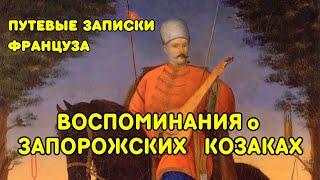 ЗАПОРОЖСКИЕ КОЗАКИ/ЗАПИСКИ ФРАНЦУЗА/ ПУТЕШЕСТВИЕ в КРЫМ 1786 год/ остров ХОРТИЦА/запорожские казаки