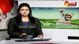 నేడు వైఎస్ఆర్ రైతు భరోసా తొలి విడత సాయం   YSR Rythu Bharosa Scheme   CM YS Jagan   Sakshi TV