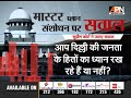 Delhi sealing drive: SC raised questions on Master Plan amendment