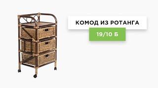 1910 Б Комод с плетеными ящиками(1910 Б Комод с плетеными ящиками Где купить ..., 2016-11-10T08:10:14.000Z)