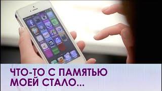 Память смартфона против памяти человека