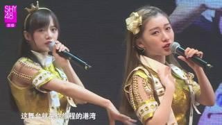 我的舞台 SHY48 TeamSⅢ 20170625 thumbnail