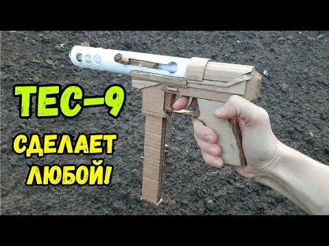 Пистолет TEC-9 из картона и бумаги своими руками