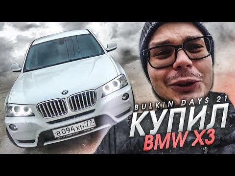 КУПИЛ BMW X3! ПЕРВАЯ РЕАКЦИЯ! Я BMWДР*ЧЕР?! (BULKIN DAYS #21)