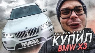 Download КУПИЛ BMW X3! ПЕРВАЯ РЕАКЦИЯ! Я BMWДР*ЧЕР?! (BULKIN DAYS #21) Mp3 and Videos
