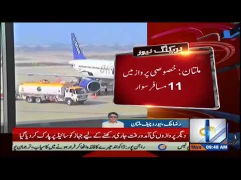 Emergency landing of flight at Multan Airport to Dubai to Mongolia