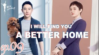 【安家 I will find you a better home】 Ep09 职场女王孙俪vs佛系店长罗晋