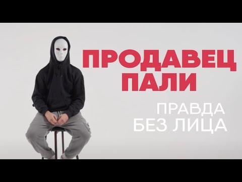 Без лица: продавец поддельной одежды